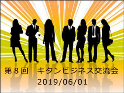 第8回キタンビジネス交流会(2019/06/01)のご案内